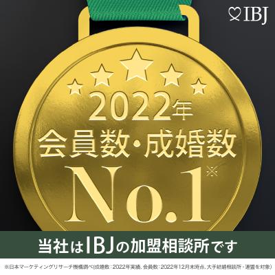 当社は登録会員数NO.1 日本結婚相談所連盟の加盟店です