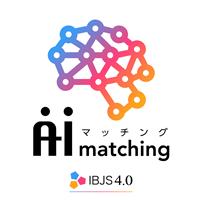 AI matching マッチング IBJS4.0